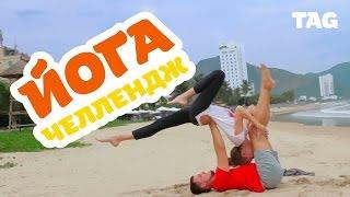 Йога вызов - Yoga Challenge - КривоЙога на двоих