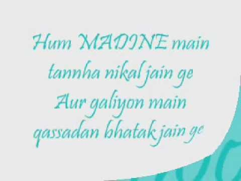 Faslon ko takalluf hai hum se agar (by Qari Waheed Zafar) (LYRICS...