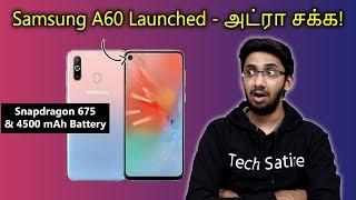 Samsung Galaxy A60 Launched -அட்ரா சக்க!(32 MP Camera, Snapdragon 675  & Punch Hole Display) | Tamil