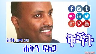 Ethiopia: ሐቅን ፍለጋ - እሸቱ ሆማ ቀኖ Fact Checking