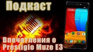 Подкаст - Впечатления от телефона  Prestigio Muze E3  спустя месяц использования