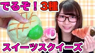 【DIY】でるぞ!お菓子スクイーズ作ってみた!How To Make Vomit Sweets Squeeze