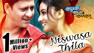 download songs NISWASA THILA | Romantic Film Song I RAGHUPATI RAGHAV RAJA RAM I Sarthak Music video
