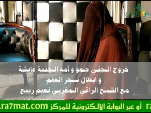 خروج الجنية عايشة والجني حموا وابطال سحر العقم مع الراقي المغربي