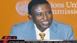 ETHIOPIAN REPORTER TV |  Amharic News 09/21/2016