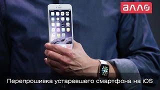 Перепрошивка устаревшего смартфона на iOS