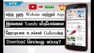 ►How to Download Youtube Videos With out Websites&Apps |App இல்லாமல் வீடியோ Download எப்படி? [2017]✔