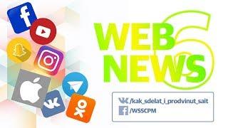WEB NEWS #6    Лучшая социальная сеть для продвижения, и рейтинг популярности других соц. сеток.
