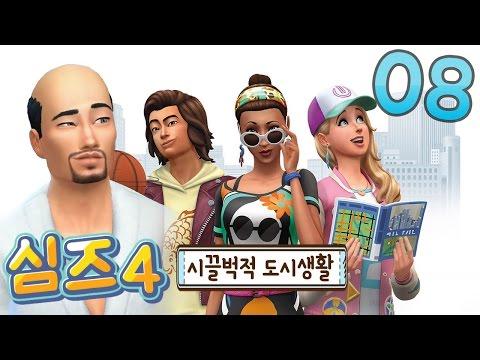 심즈4 시끌벅적 도시생활 #8 우주여행 패키지~ 우주커플 (The Sims 4 확장팩)