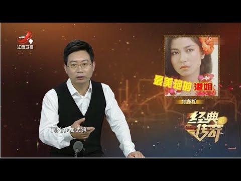 中國-經典傳奇-20200918-永遠的經典:那些年,我們一起追過的香港美人(下)