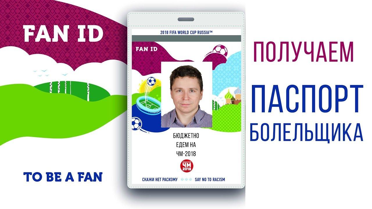 Как сделать паспорт болельщика по футболу 178