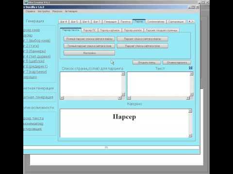 Новый парсер в программе Site Creator 6