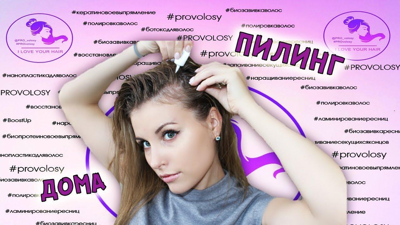 Как сделать пилинг кожи головы 160