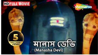 Manasha Devi (HD) - Kumar Govind - Charan Raj - Damini - Superhit Bengali Movie