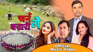 download lagu New Nepali Lok Deuda Song 2073/ 2017   gratis