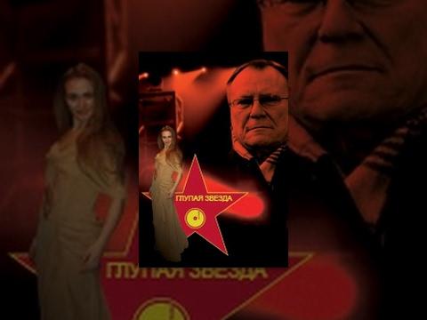 Глупая Звезда. Фильм. StarMedia. Мелодрама