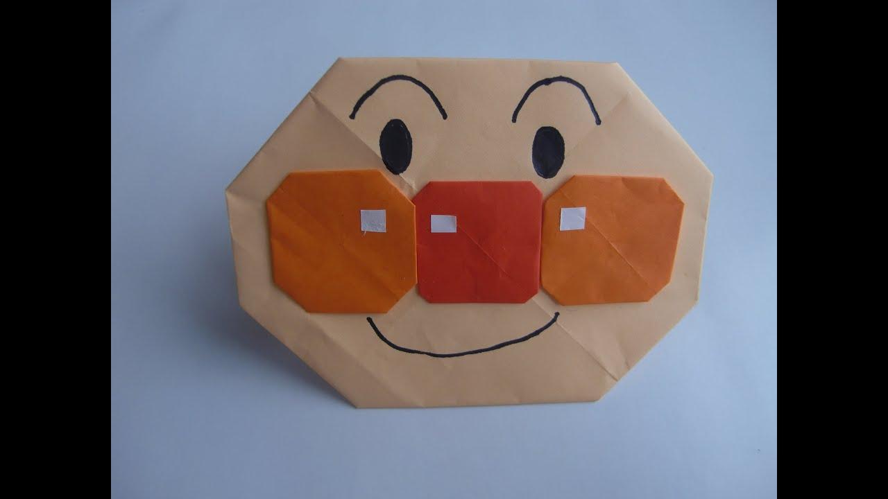 すべての折り紙 折り紙菊の折り方 : アンパンマン折り紙 簡単 ...