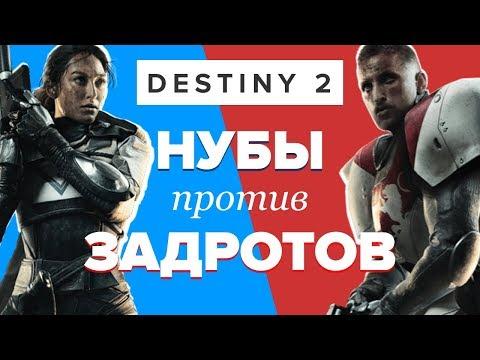 Обзор игры Destiny 2