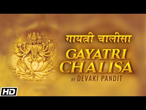 Gayatri Chalisa - Chalisa Darshan (Devaki Pandit)