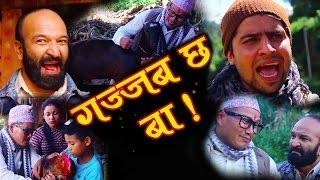 Nepali Comedy Serial Gazzab Chha Ba Episode 3 (Dashain Special) By Meri Bassai Bhatbhate, Ghiraule
