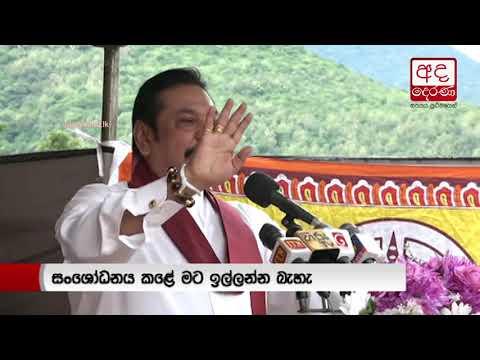 mahinda speaks on da|eng
