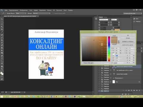 Как сделать 3d обложку для своей книги