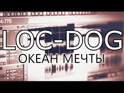 Loc Dog - Океан мечты