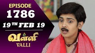 VALLI Serial | Episode 1786 | 19th Feb 2019 | Vidhya | RajKumar | Ajay | Saregama TVShows Tamil