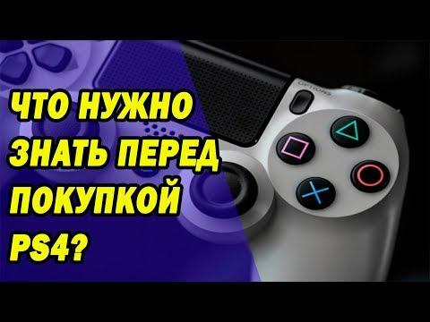 ЧТО НУЖНО ЗНАТЬ ПЕРЕД ПОКУПКОЙ PS4 и XBOX ONE?