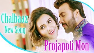 Humna-Humna-Projapati Mon||Chalbaaz New Song|Shakib Khan|Shubasree|Eskay Movies|Tollywood Secrets
