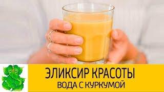 ЭЛЕКСИР КРАСОТЫ И ЗДОРОВЬЯ. Рецепт полезной воды  Похудение и сияние кожи