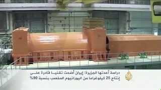 """إيران قادرة على إنتاج 25 كلغ من """"يورانيوم 90"""""""