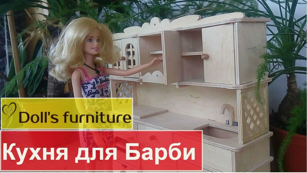 Барби мебель своими руками 16