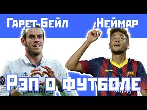 Гарет Бейл - Неймар - Рэп о футболе