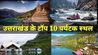 उत्तराखंड के टॉप 10 पर्यटक स्थल (Top 10 tourist place in Uttarakhand)