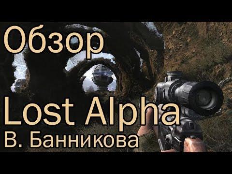 Обзор S.T.A.L.K.E.R. Lost Alpha В. Банникова