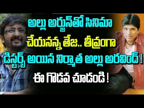 Allu Arjun and Teja Film Cancelled? | Tollywood Gossips | Telugu Boxoffice