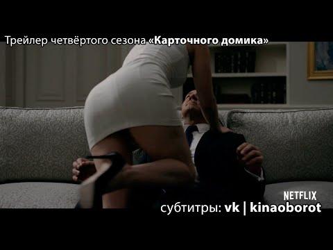 Трейлер четвёртого сезона «Карточного домика» (House of Cards) с русскими субтитрами