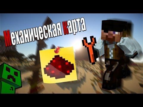 Minecraft:Прохождение карты Механическая карта №1