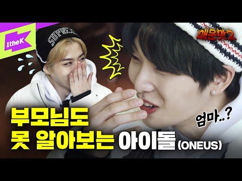 Download Lagu 눈물 끝판왕💦 아이돌 부모님 소환한 원더케이?!🔥 | 원어스(ONEUS) | 매운맛을 보여주마2 EP.4 | 반박불가 (No diggity) | Show Me The MWM 2.mp3