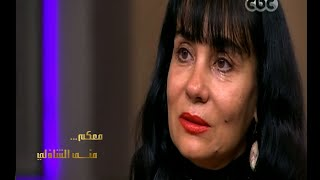 #معكم_منى_الشاذلي | شاهد .. سؤال صادم من منى الشاذلي يبكي سحر رامي