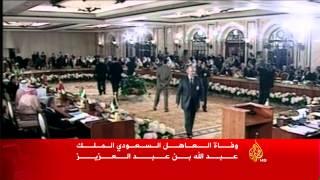 نبذة عن ملك السعودية الراحل عبد الله
