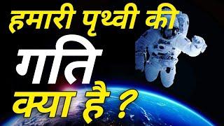 हमारे पृथ्वी की गति क्या है ! Earth speed ? Space News ! Mysterious SCIENCE