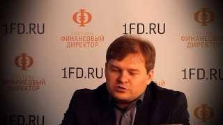 """Госзакупки. Выступление Гуськова А.Г. В журнале """"Финансовый директор""""."""