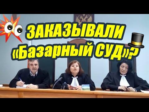 Полуобразованная хамская судебная власть
