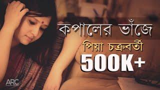 Kopaler Bhanje | Piya Chakraborty | Anupam Roy