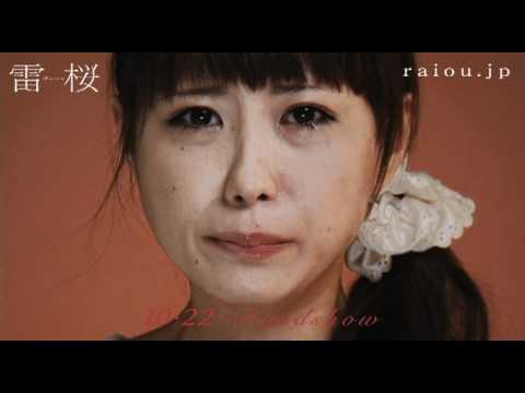 【泣きガール】感動と涙― 映画「雷桜」 唯菜 篇
