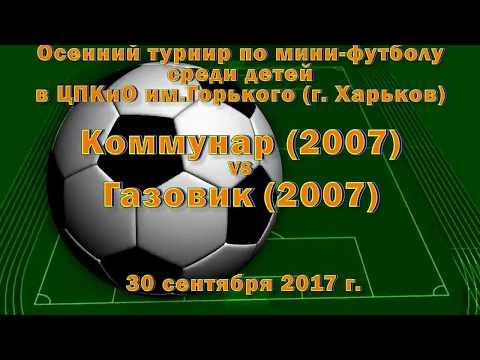Газовик (2007) vs Коммунар (2007) (30-09-2017)