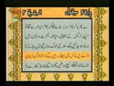Al Quran Para-2 (al Baqarah 2:142-2:252) With Urdu Translation Full video