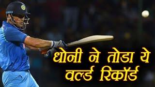 India Vs Sri Lanka 4th ODI:  MS Dhoni creates World Record in his 300th ODI | वनइंडिया हिंदी